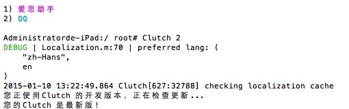 Clutch-IPadQQ